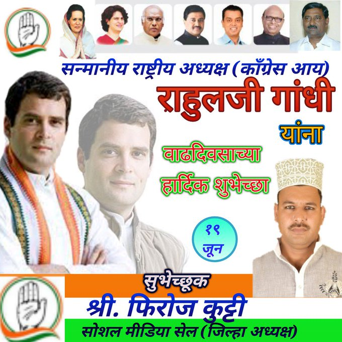 Happy birthday to you Rahul Gandhi ji