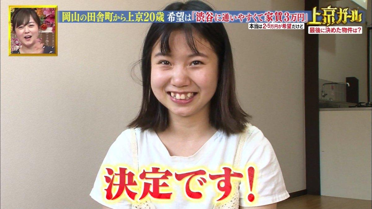 上京 ガール ガール ボンビー 幸せ