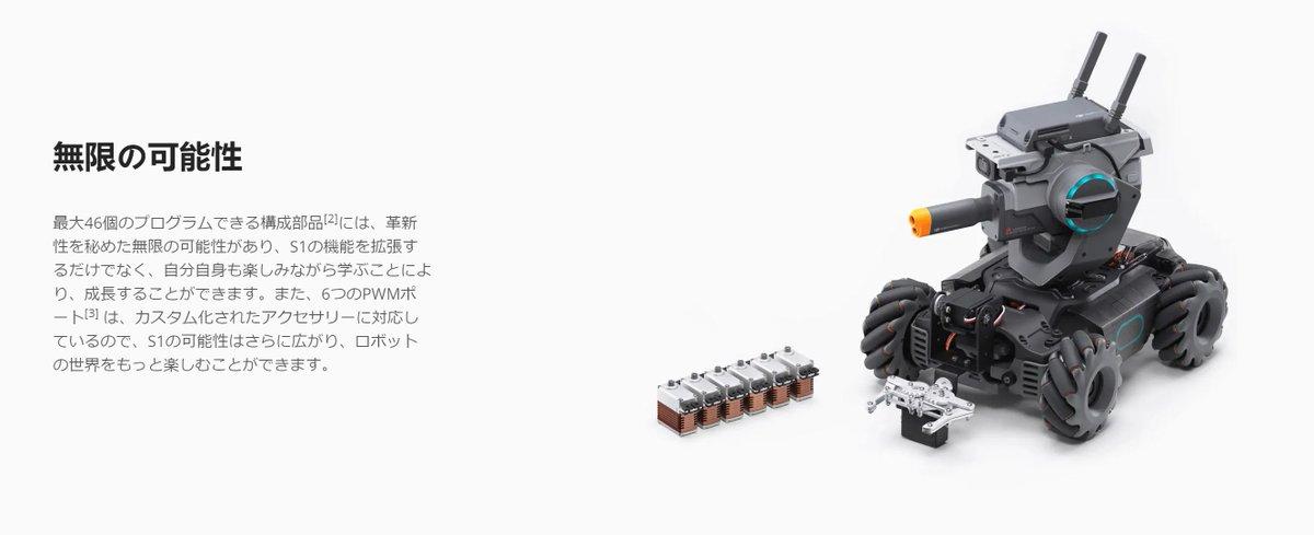 PWMのポートが6個空いてるらしい つまりサーボを6個追加できるっぽい #RoboMasterS1