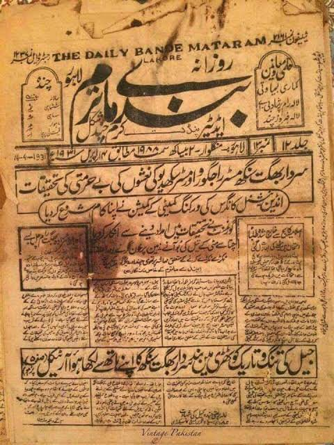 If Vande Mataram is really against the Islam then how can daily newspaper 'Vande Mataram' was published in the Lahore in 1931? Here is the frontpage of daily newspaper.  #VandeMataram #JaiHind<br>http://pic.twitter.com/4ffzaBhdiH