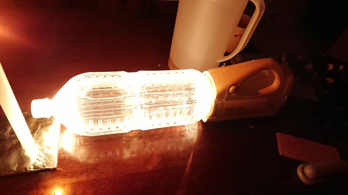 マジで明るくなるんで2lペットボトル+水+懐中電灯お薦めします。昨年の胆振地震でだいぶお世話になりました。