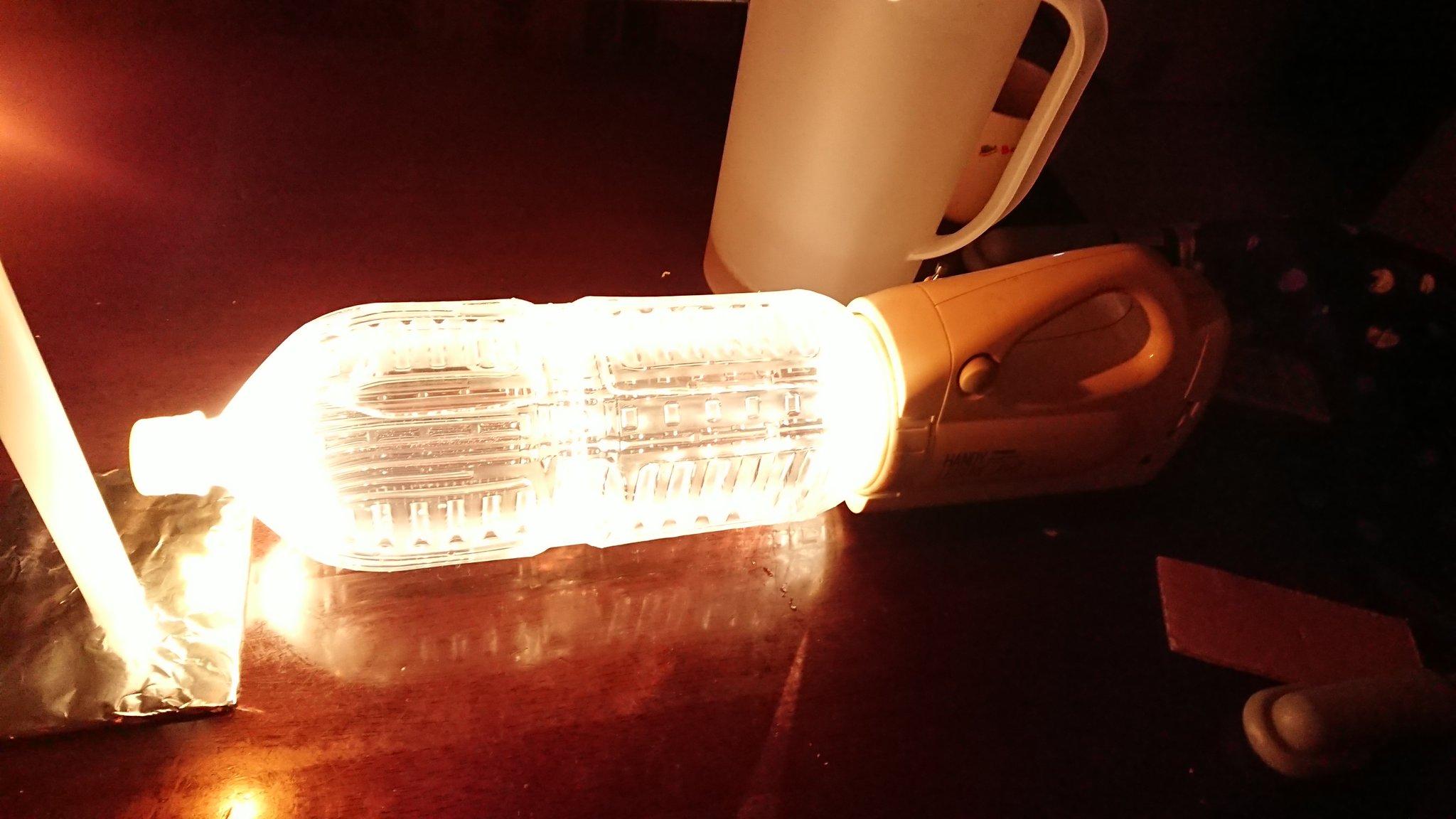 マジで明るくなるんで2lペットボトル+水+懐中電灯お薦めします。 昨年の胆振地震でだいぶお世話になりました。