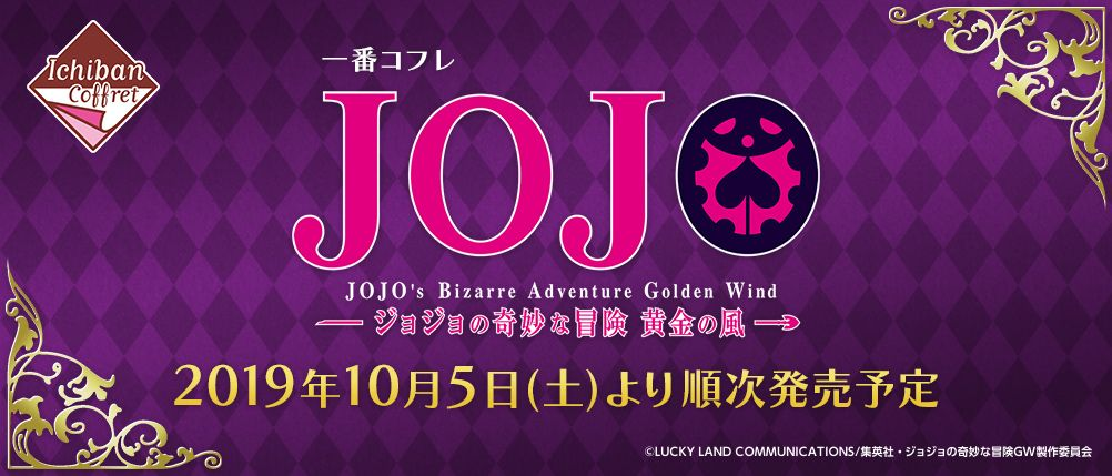 Ichiban Kuji will be coming out with a chic Jojo's Bizarre Adventure Golden Wind themed cosmetics kuji game featuring a line of beauty products including eye-shadow, lip stick, and hand cream! Play the kuji game or order select items individually today! https://buff.ly/31EJPNO