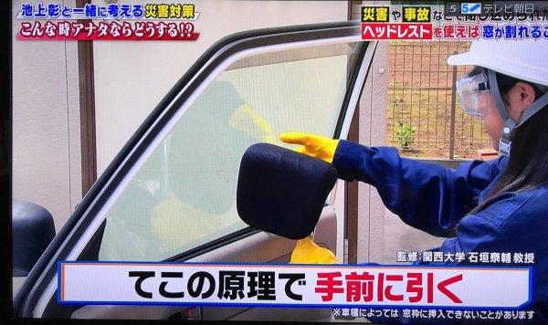 画像,去年別垢でツイートしたのですが車の中にいる時に浸水し、ドアが開かなくなった場合ヘッドレストを使いテコの原理で窓を割って脱出してください。 リプ欄に続く#新潟 #…