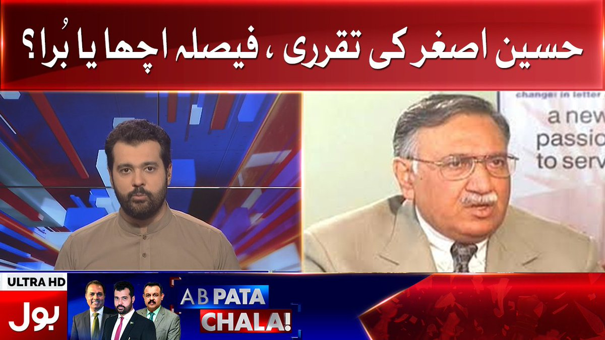 حسین اصغر کی تقرری ، فیصلہ اچھا یا بُرا؟ #BOLNews #AbPataChalaWithUsama #Government #PTI #HussainAsghar @ghaziusama @AsadKharal
