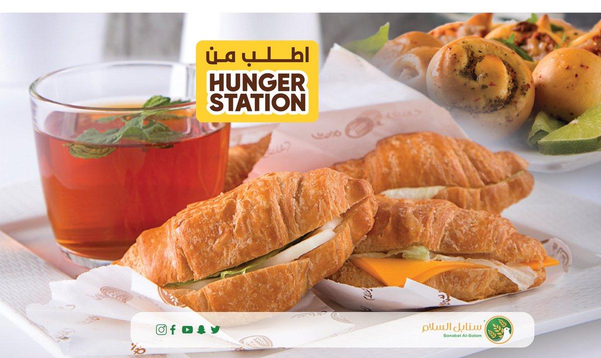 طلباتك من سنابل السلام توصل لباب بيتك عبر تطبيق هانغرسيتشن @HungerStation  أطلب الآن !