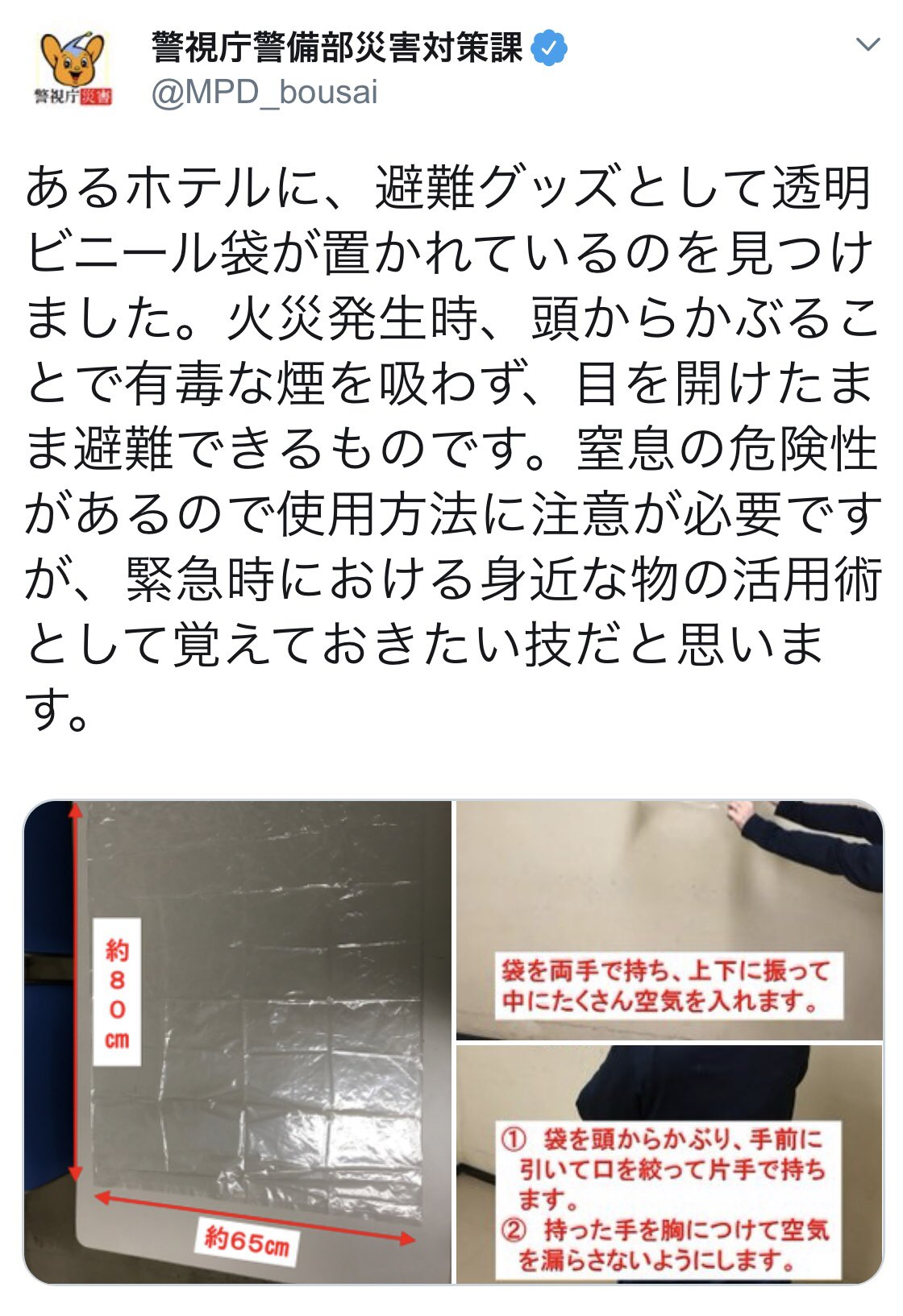 画像,災害の時に役立ちそうなツイートを警視庁警備部災害対策課 @MPD_bousai がいつもツイートしております地震もいつ起きるかわかりませんし、僕も阪神と東北をモ…