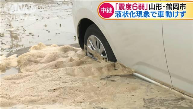 画像,【震度6弱観測】山形県鶴岡市、液状化現象で車動かずhttps://t.co/gpqQrfxJCa駅前の駐車場では液状化が進み、地震発生時に止まっていた車はタイヤ…