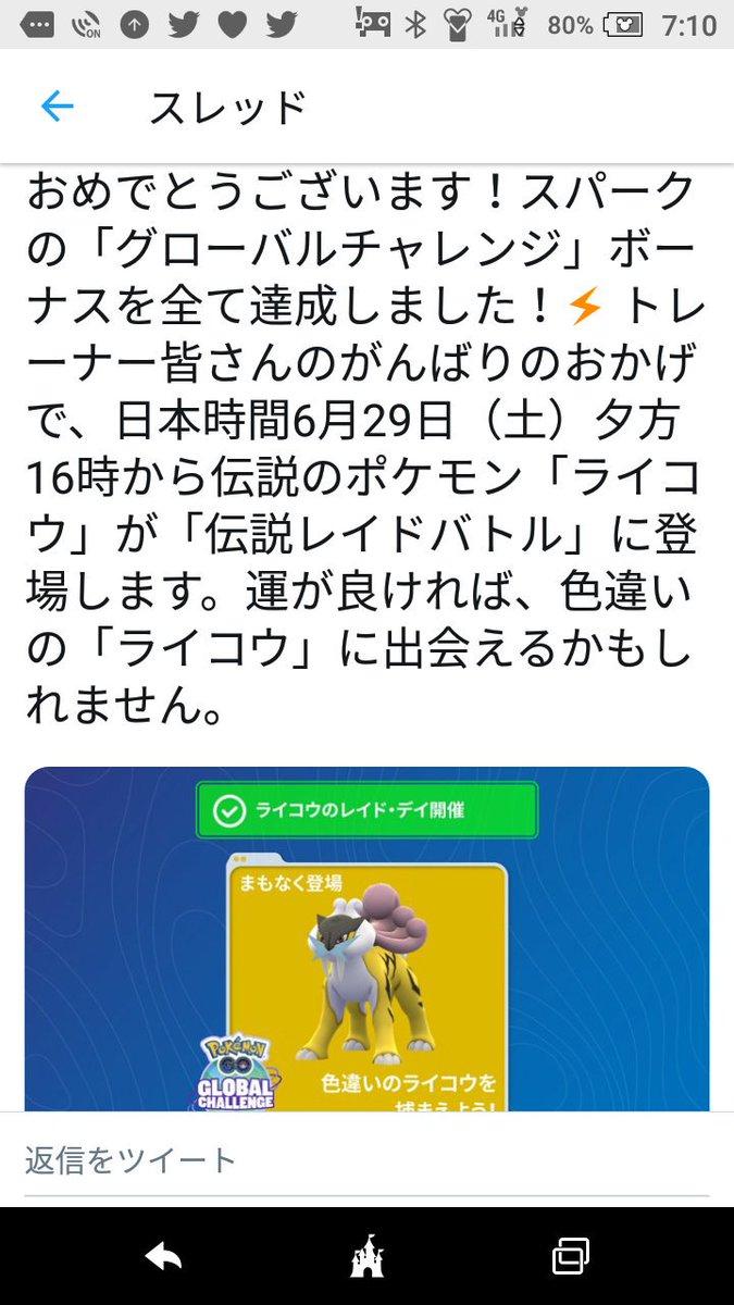 ポケモン go ライコウ レイド