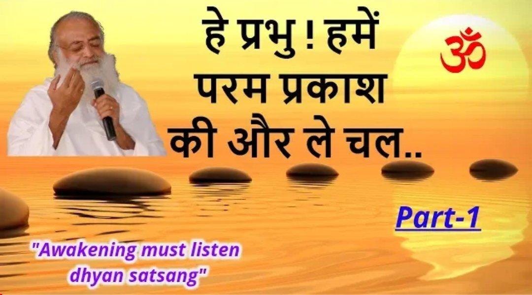 Apart from #Spirituality, PRABHU PARAM PRAKASH KI OR LE CHAL.. #BookRevealingTruthAboutExistenceOfSaints !!  MOOL ME BHOOL...  ◆ #WakeUpHindus for the reasons #SaintsAreOnTarget  ◆ #InnocentInJail:- India has a record of sending #SaintForHumanity s in Jail  #WednesdayMotivation<br>http://pic.twitter.com/fWjgo167PE