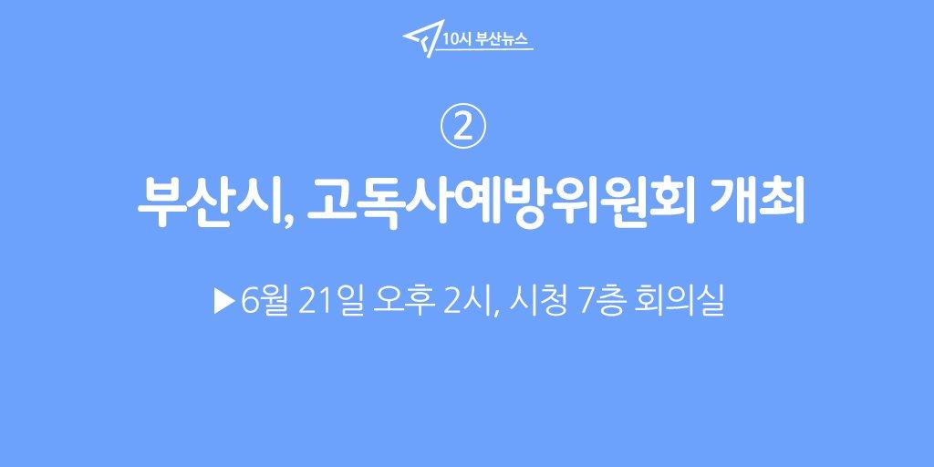 #10시_부산뉴스 ②부산시는 6월 21일 오후 2시 시청 7층 회의실에서 관련 이미지 입니다.
