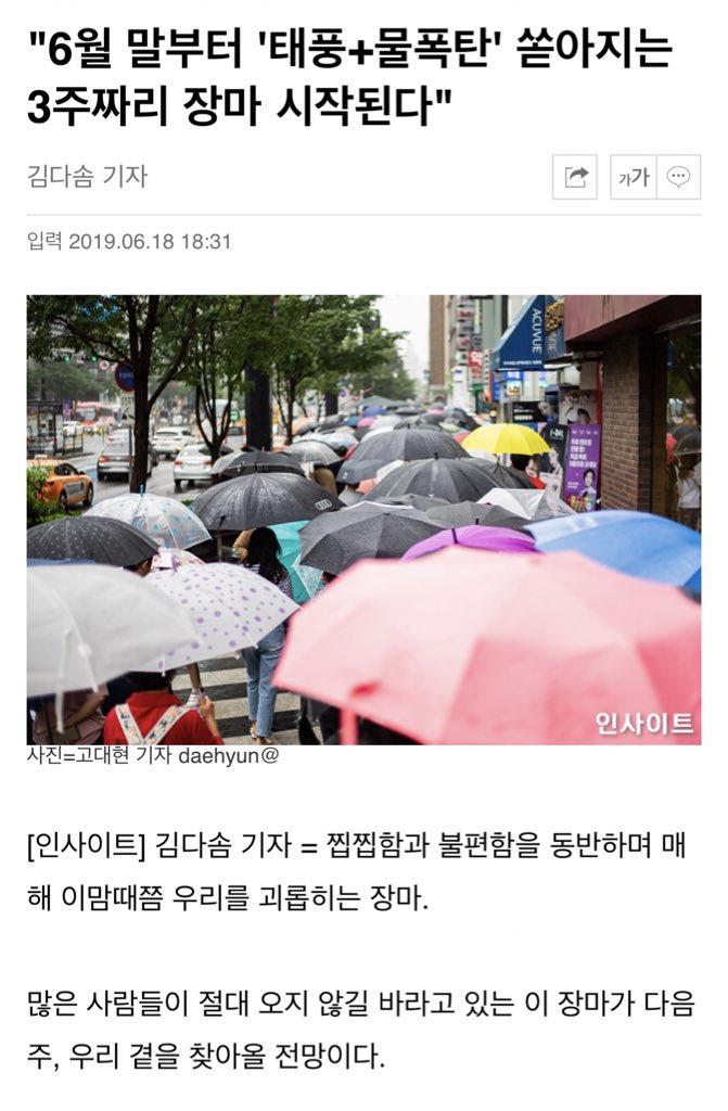 RT @nenne_zZ: '6월 말부터 '태풍+물폭탄' 쏟아지는 3주짜리 장마 시작된다'  진짜야? 3주...? 레인부츠 고르자.... https://t.co/cXOPSnstyW
