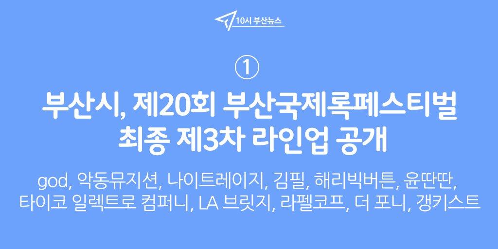 #10시_부산뉴스 ①부산시는 7월 27일부터 28일까지 2일간 삼락생태공 관련 이미지 입니다.