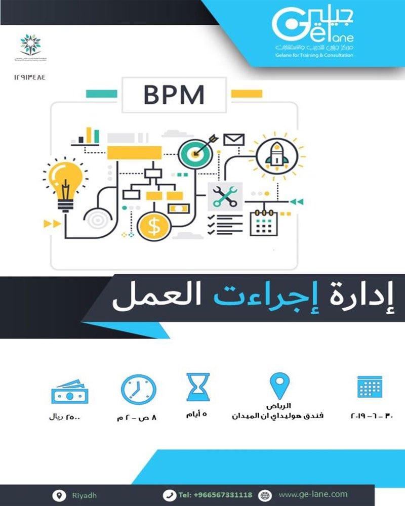 في #الرياض ولمدة 5 أيام  @gelane_center  #دورة معتمدة في إدارة #اجراءات_العمل BPM الأحد 27 شوال // 30 يونيو  للرجال والنساء شهادة #معتمدة