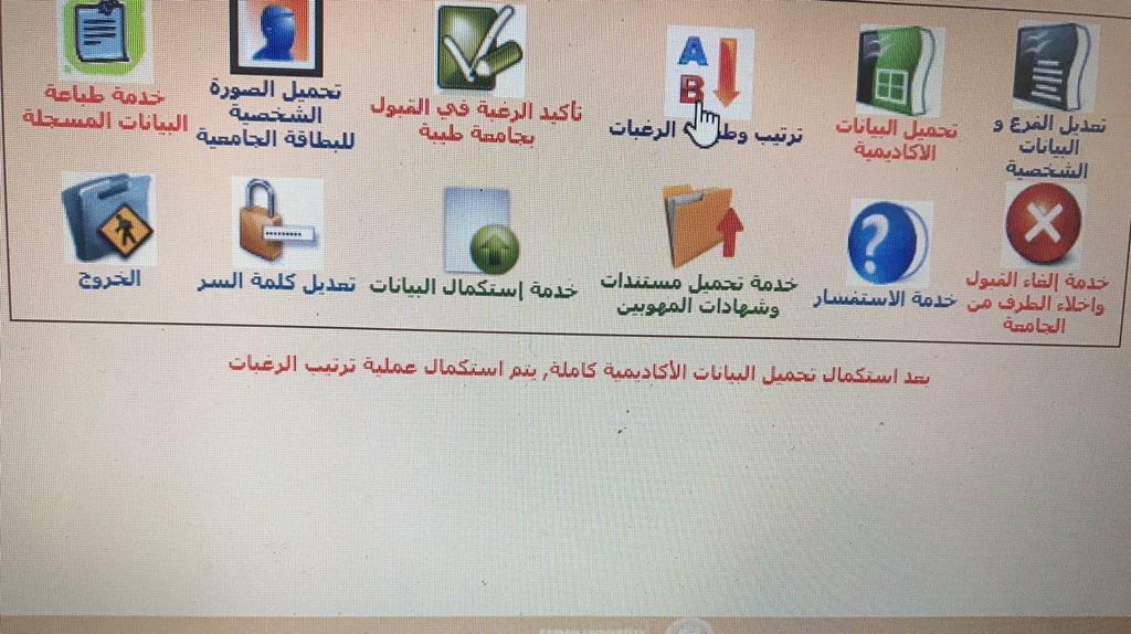 ترتيب الرغبات جامعة طيبة