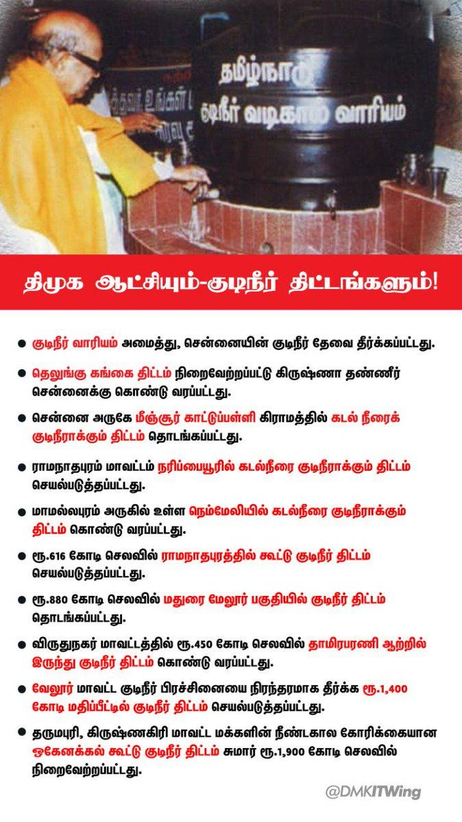திமுக ஆட்சிப் பொறுப்பில் இருந்த காலகட்டங்களில் நிறைவேற்றப்பட்ட குடிநீர் திட்டங்களில் சில!  #DMK4TN
