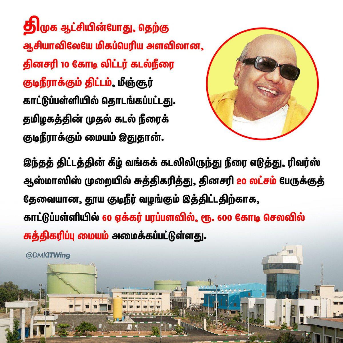 தெற்காசியாவிலேயே மிகப்பெரிய கடல்நீரை குடிநீராக்கும் திட்டத்தை நெம்மேலியில் கொண்டுவந்தது திமுக!  #DMK4TN