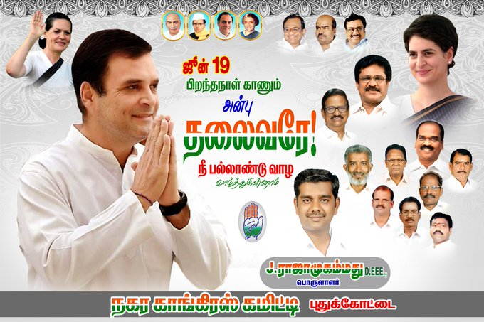 Happy birthday to  Honerble Mr. Rahul Gandhi ji