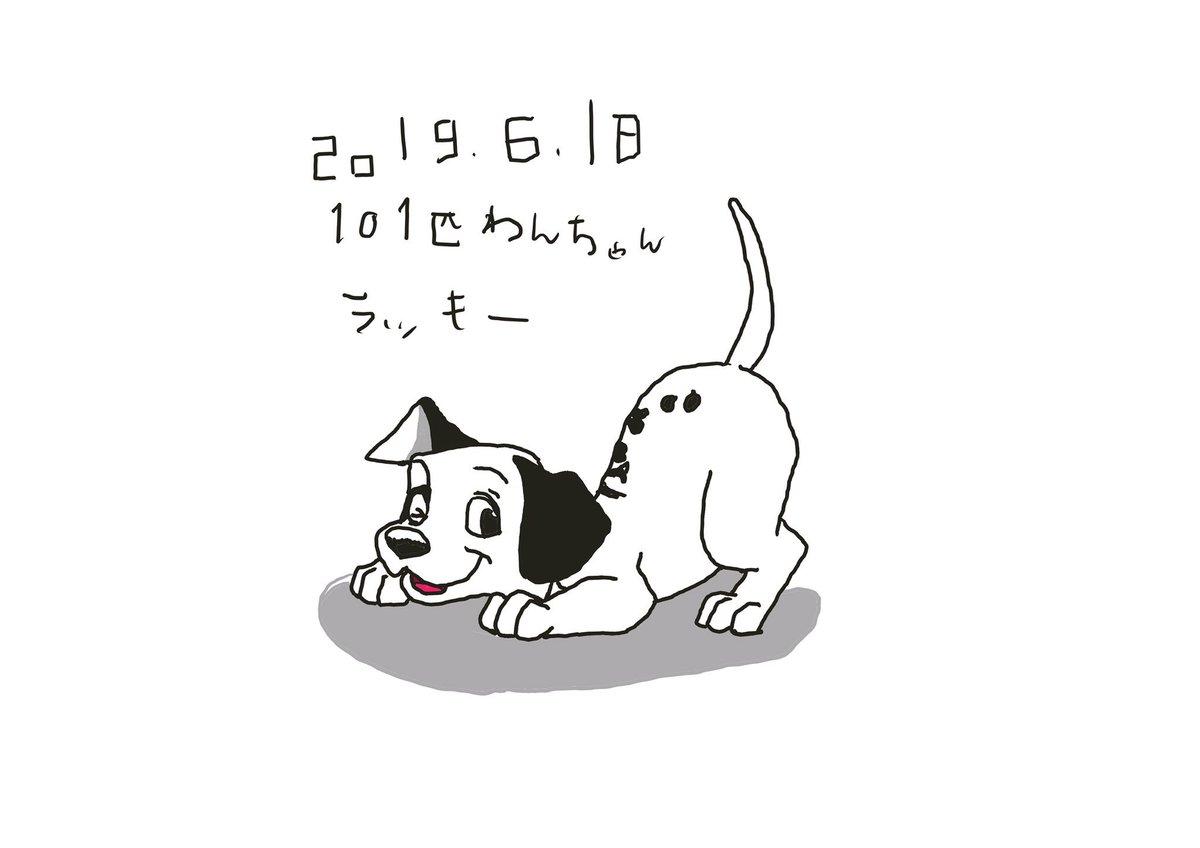 101匹わんちゃん Tagged Tweets And Downloader Twipu