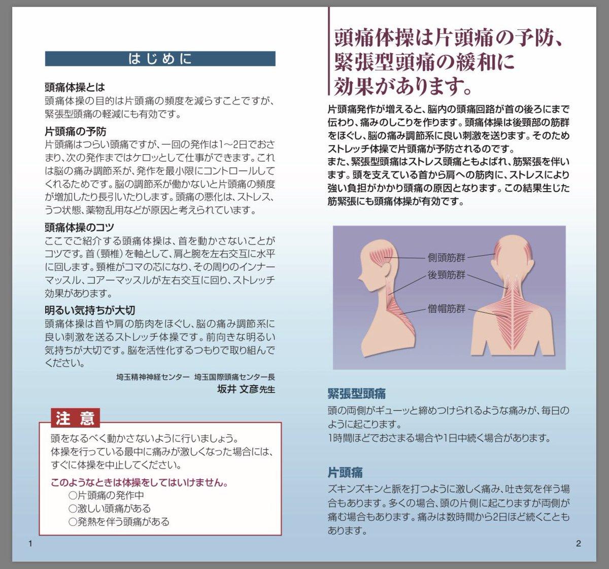 埼玉 国際 頭痛 センター