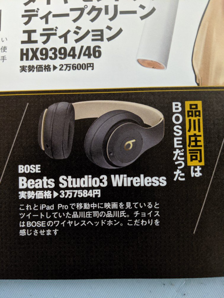 Wirelessノイズキャンセリングヘッドホン総合Part12