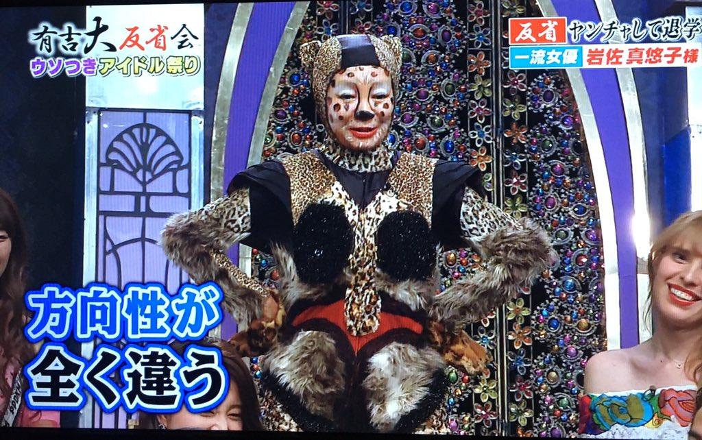 岩佐 真悠子 有吉 45歳ファンとの交際を隠していたアイドルの反省、有吉や大吉が見守る