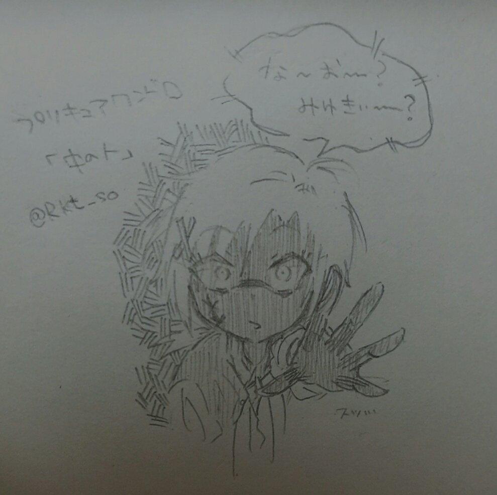 りょく茶 (@Rkt_so)さんのイラスト