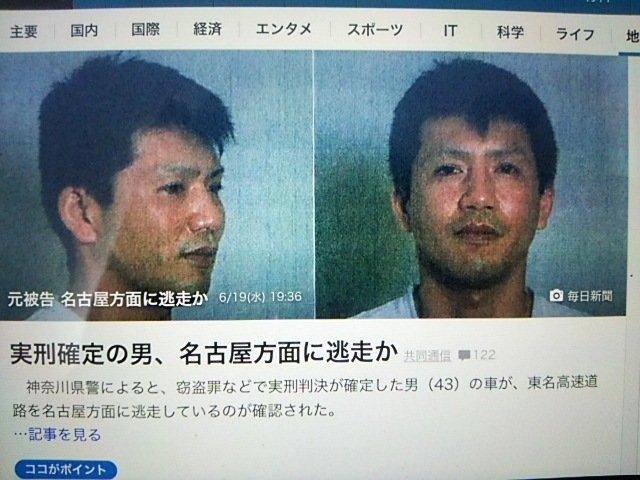 画像,実刑確定の男、名古屋方面に、、、、、四国で?自転車で?道の駅で?(笑)(富田林 実刑の男) https://t.co/63vPbtJMIn…