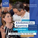 Image for the Tweet beginning: #meTonKyriako #μεΤηΧριστίνα