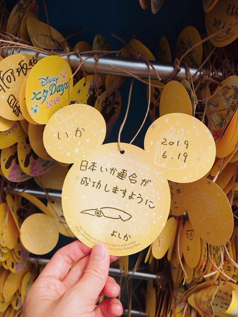 東京ディズニーランドのスペシャルイベント「ディズニー七夕デイズ」にて、お願い事を書くところがあったので、いか連合の繁栄を願って短冊に記してきました。日本いか連合が成功しますように😌 ちなみにタコは見つけましたがイカはいませんでした。なんで? #ディズニーランド #ディズニー七夕デイズ