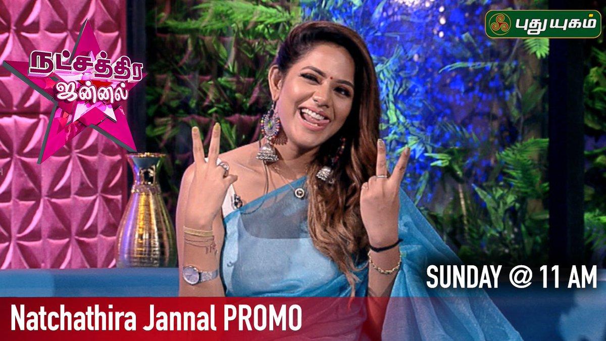 Get ready this weekend to Meet..! @Aishwaryadutta6 on #NatchathiraJannal  https://www.youtube.com/watch?v=k00VEESCMvU… #AishwaryaDutta @AnjanaVJ @proyuvraaj #BiggbossAishwarya #Kannitheevu #TamizhukuEnOndraiAzhuthavum #natchathiraJannalWithAnjana #BiggBoss2