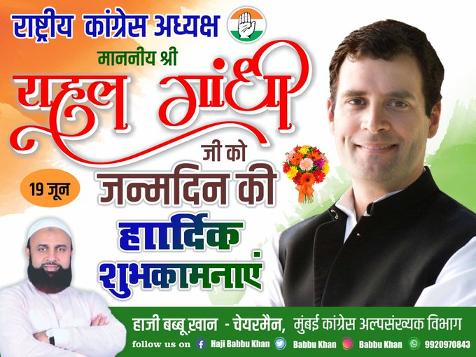 Wishing our Leader Shri Rahul Gandhi hi A Very Happy Birthday.