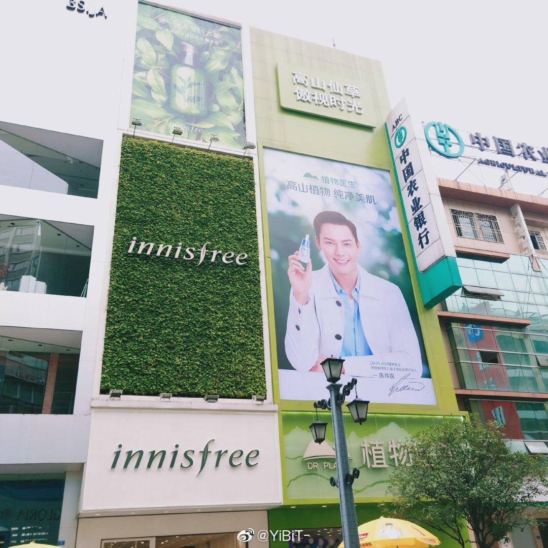 2019-6-18 #DRPLANT Brand Spokesperson ~ 植物医生 生物多样性公益大使 & 品牌代言人 ~ Chengdu, #Sichuan / Zhengzhou, #Henan CR:Sina Weibo  @ YiBiT- @ 的得地滴 #陳偉霆 #williamchanwaiting #williamchan #陈伟霆 #진위정 #ウィリアム・チャン #เฉินเหว่ยถิง  #skincare #China #Actor #Singer