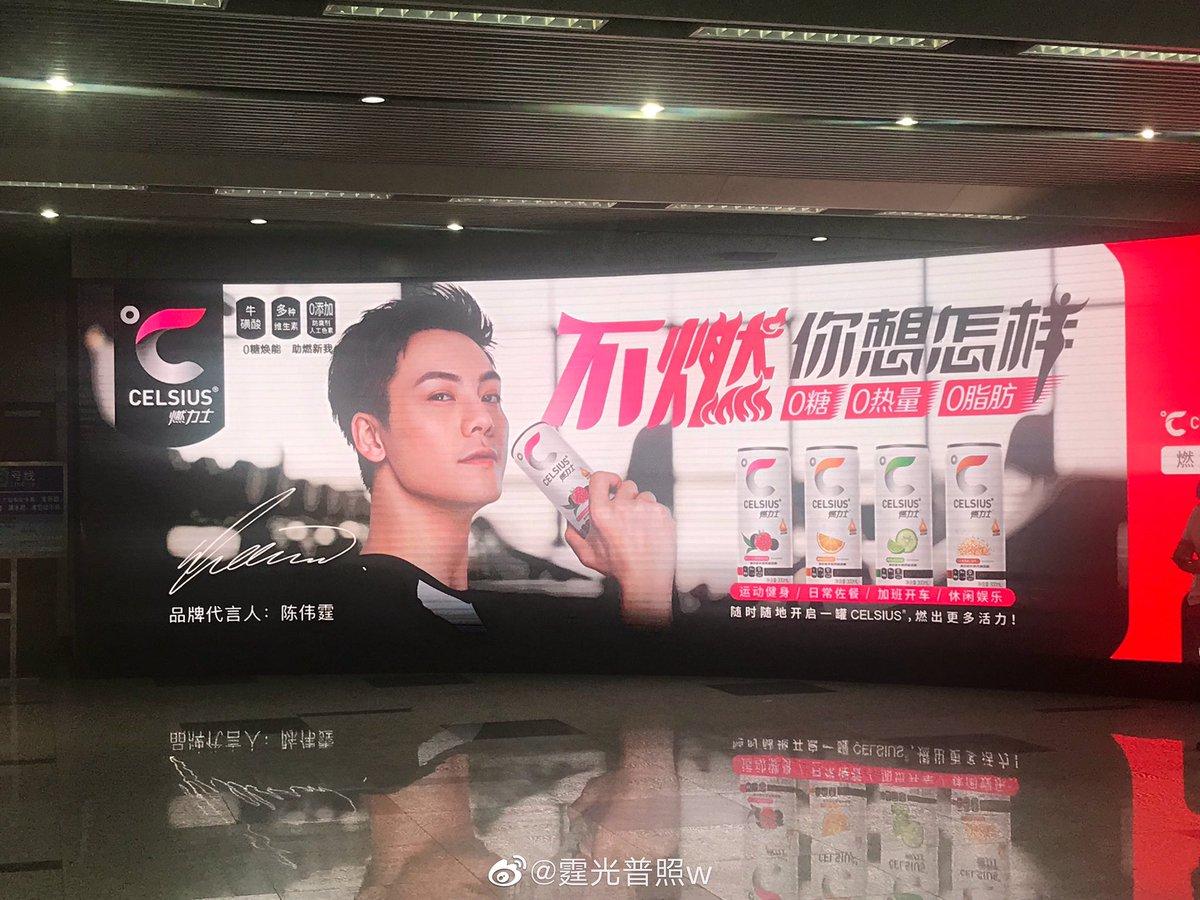 2019-6-19 #CELSIUS  Brand Spokesperson~ 陈伟霆CELSIUS燃力士品牌代言人~ #Shanghai Metro CR:Sina Weibo @ 霆光普照w #陳偉霆 #williamchanwaiting #williamchan #陈伟霆 #진위정 #ウィリアム・チャン #เฉินเหว่ยถิง  #gym #CELSIUSLiveFit #fit #Fashion #Actor #Singer #Dancer #China