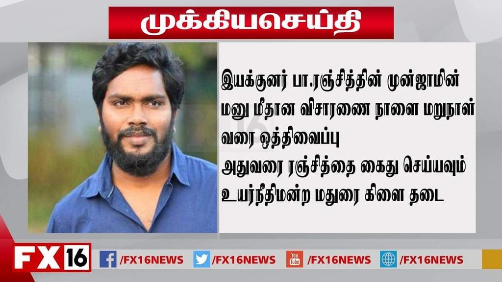 இயக்குனர் பா.ரஞ்சித்தின் முன்ஜாமின் மனு மீதான விசாரணை நாளை மறுநாள் வரை ஒத்திவைப்பு   - அதுவரை ரஞ்சித்தை கைது செய்யவும் உயர்நீதிமன்ற மதுரை கிளை தடை #Ranjith #Madurai #HighCourt #RajaRajaChozhan