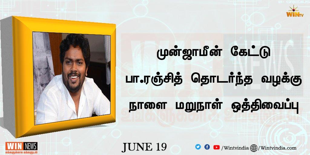 ஜூன் 5ம் தேதி #தஞ்சாவூர் மாவட்டம் திருத்துறைப்பூண்டியில் மாமன்னன் #ராஜராஜசோழன் புகழுக்கு களங்கம் விளைவிக்கும் வகையில் பேசியதாக பா.ரஞ்சித் மீது தொடரப்பட்ட வழக்கு. #Ranjith #Rajaraja #Thanjavur #Wintvindia