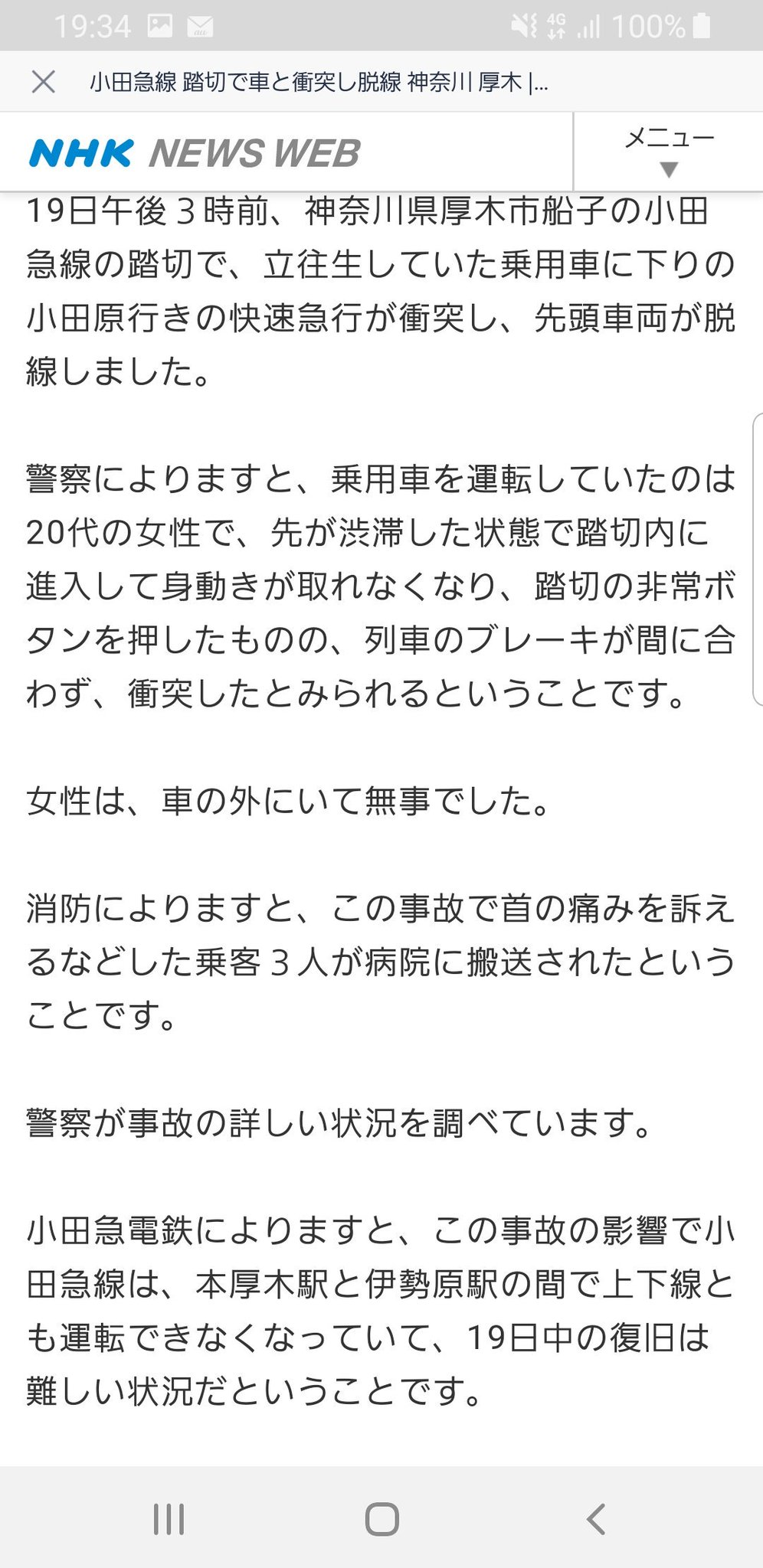 画像,小田急電鉄は、この車のドライバーに対して車両の修理費等の賠償請求をするべき。金額は一切妥協すべきではない。かかった費用全額請求すべき。踏切の先が渋滞しているのに…