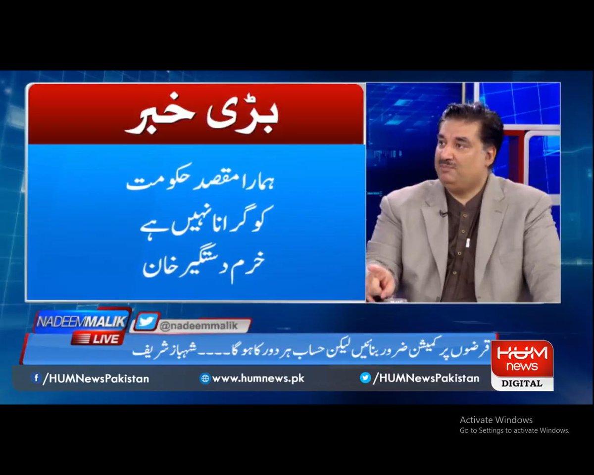 #NadeemMalikLive #Pakistan #HumNews @kdastgirkhan