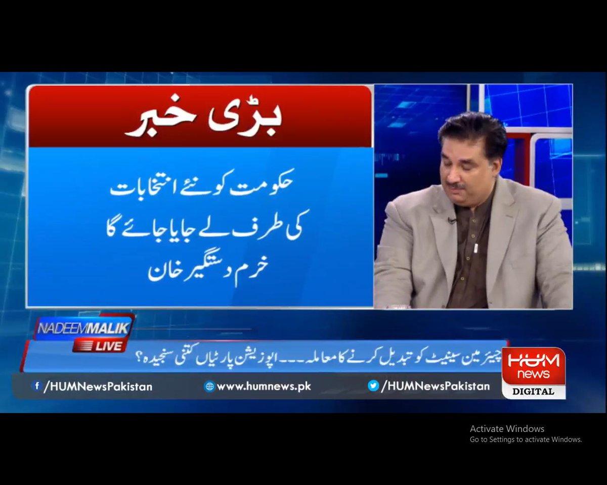 #NadeemMalikLive #Pakistan #HumNews @kdastagirkhan