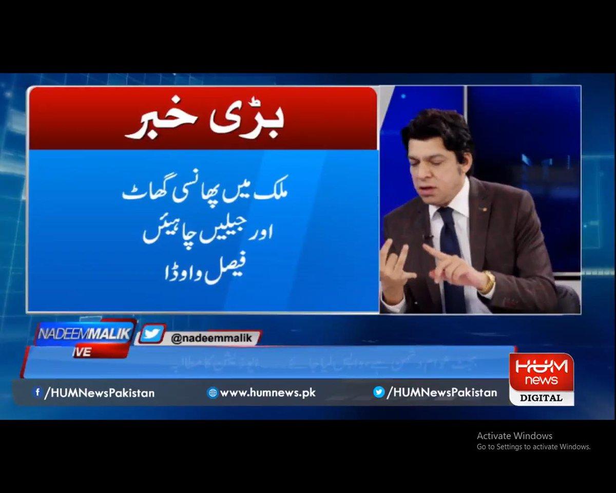 #NadeemMalikLive #Pakistan #HumNews @FaisalVawdaPTI