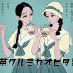 読みずらい昭和時代の【タピオカ・ポスター】!イラストも昭和感、半端ない!