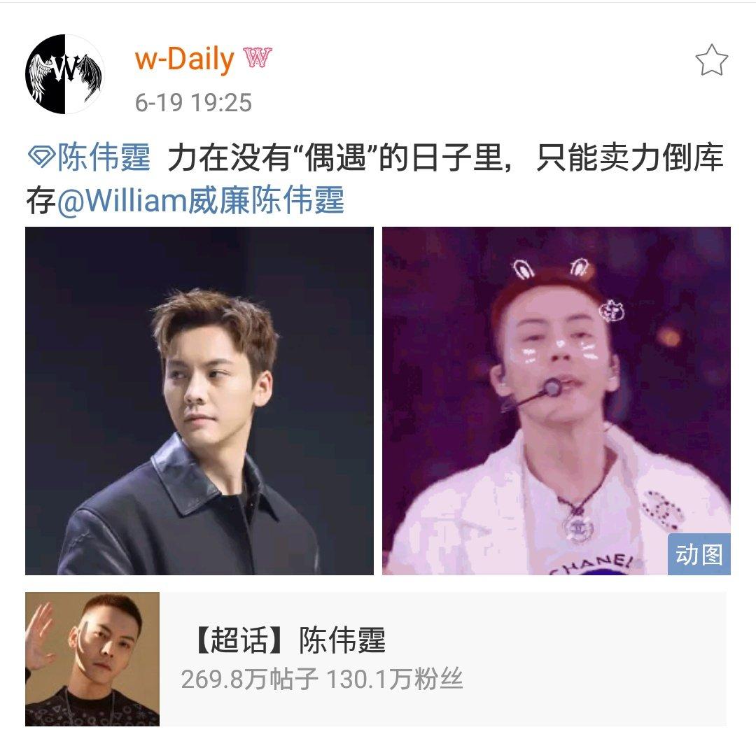 20190619 w-Daily weibo update❤️ #陳偉霆 #ウィリアム・チャン #陈伟霆 #WilliamChan #williamchanwaiting