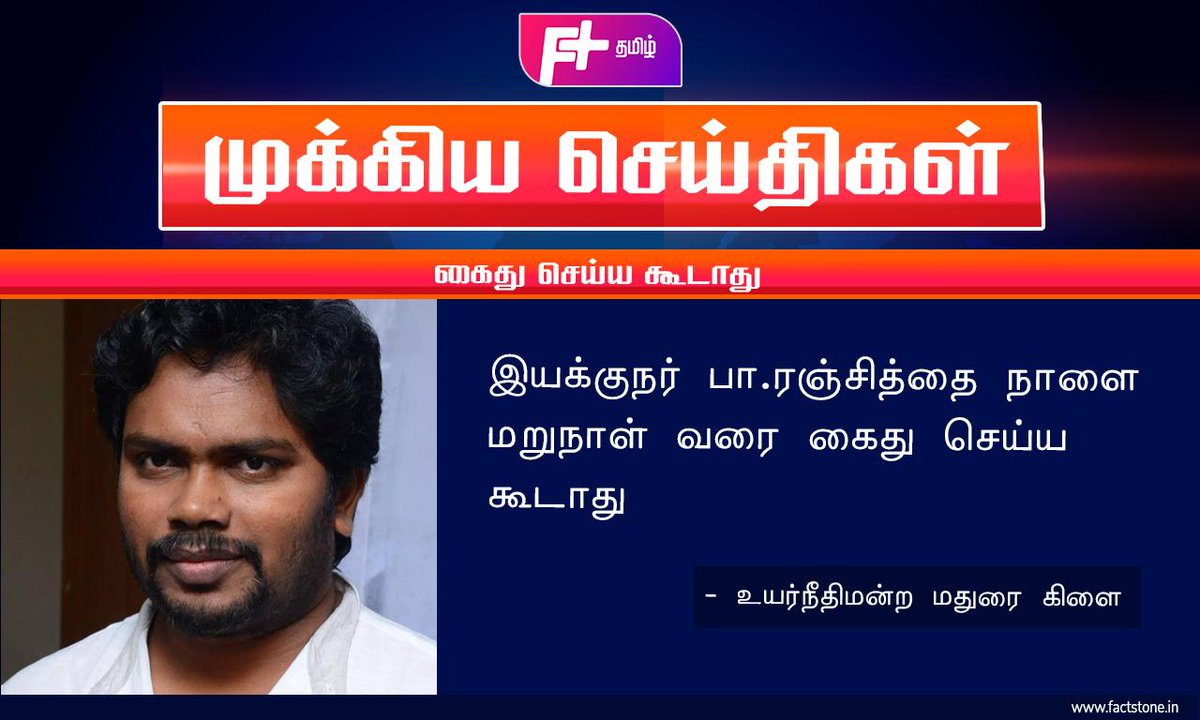 #Tamilnadu #India #Ranjith #PARanjith #HighCourt #MadrasHighCourt #MadrasHC #HC #Chennai #RajaRajaChozhan