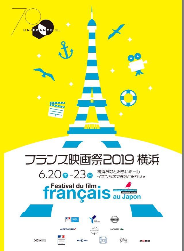 横浜「フランス映画祭」なぜならば