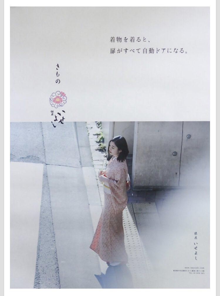 「銀座いせよしポスター 」の画像検索結果