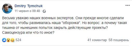 Памяти Дмитрия Тымчука - Цензор.НЕТ 1880