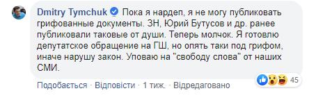 У Тимчука не було депресії. Це не може бути самогубство, - Тетерук - Цензор.НЕТ 7544