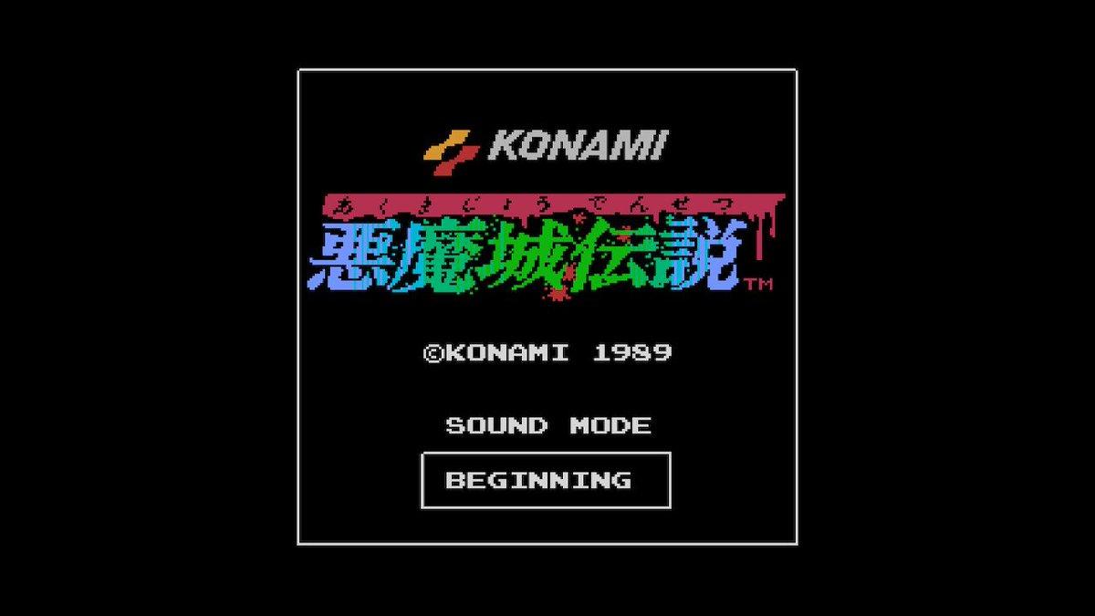 あったあった! サウンドテスト #悪魔城伝説 #NintendoSwitch