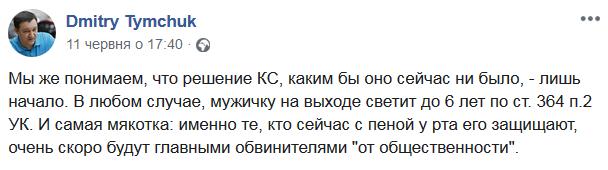 У Тимчука не було депресії. Це не може бути самогубство, - Тетерук - Цензор.НЕТ 1772
