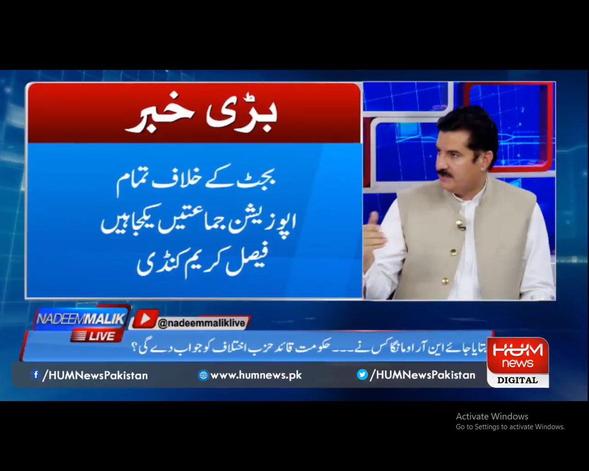 #NadeemMalikLive #Pakistan #HumNews @faisalkundi